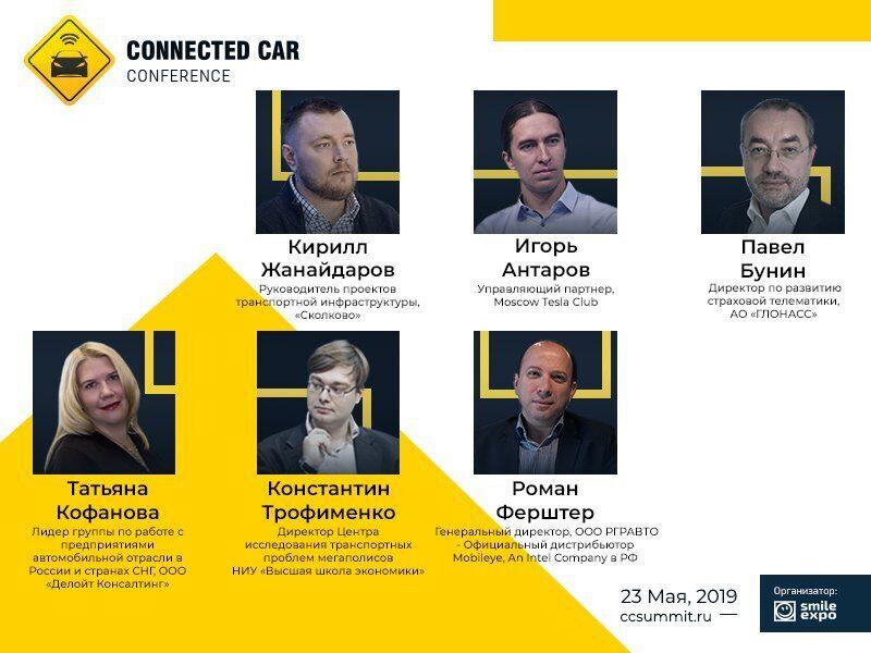 Программа конференции «Connected Car Conference»